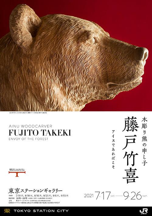 展覧会情報「木彫り熊の申し子 藤戸竹喜 アイヌであればこそ」
