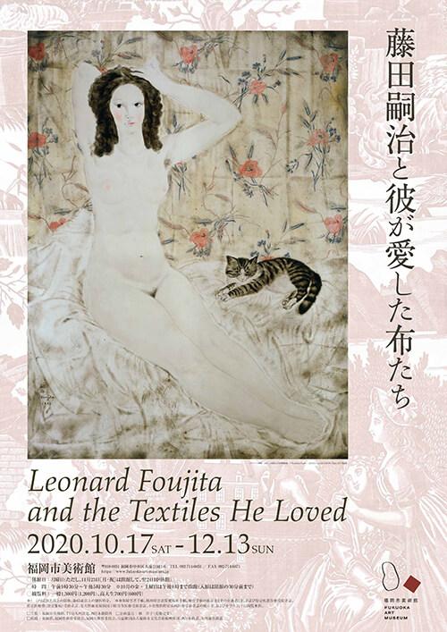 「藤田嗣治と彼が愛した布たち」(2020年)ポスター