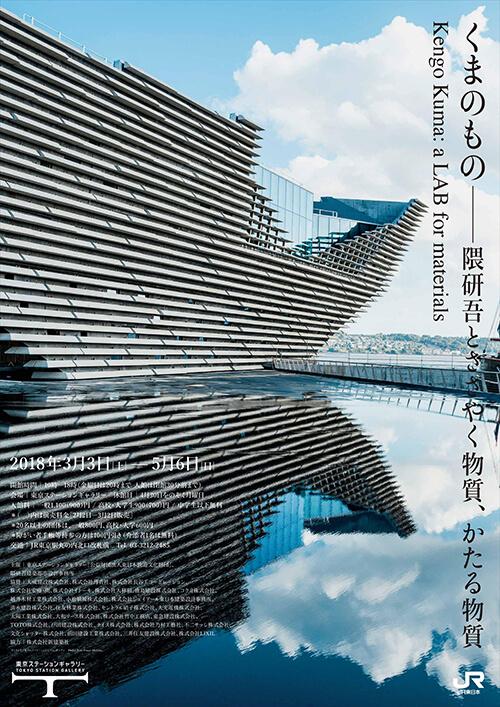 『くまのもの 隈研吾とささやく物質、かたる物質』(2018年)のポスター。