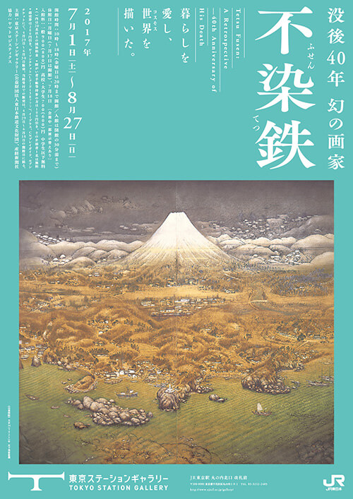 『没後40年 幻の画家 不染鉄展』(2017年)では、東京で初めて、知られざる日本画家にスポットライトを当てた。
